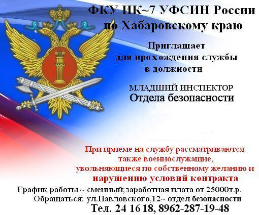 ФКУ ИК 7 УФСИН России по Хабаровскому краю,приглашает для прохождения службы